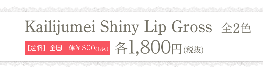 Kailijumei Shiny Lip Gross 全2色 各1,800円(税抜)